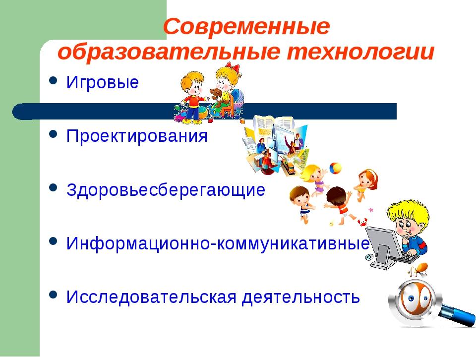 Современные образовательные технологии Игровые Проектирования Здоровьесберега...