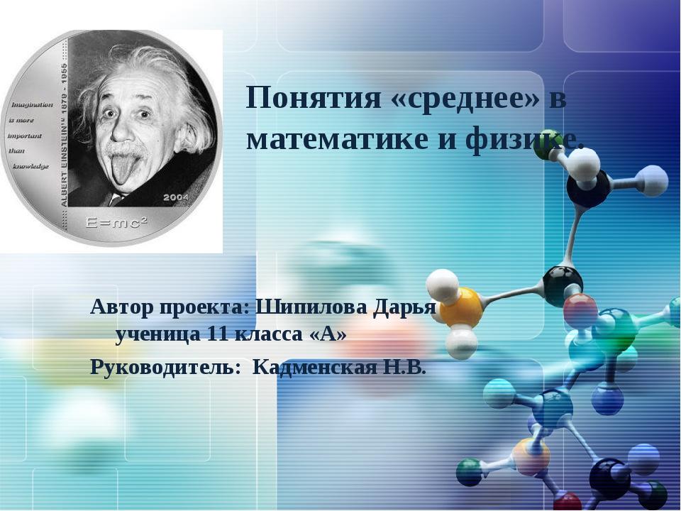 Понятия «среднее» в математике и физике. Автор проекта: Шипилова Дарья учени...