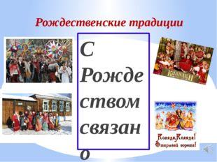 С Рождеством связано самое большое число традиций, народных обрядов и примет.