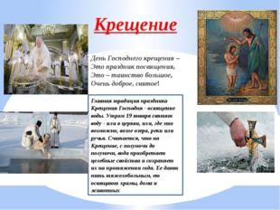 Крещение День Господнего крещения – Это праздник посвящения, Это – таинство