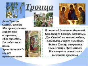 В светлый день пятидесятый, Как воскрес Господь распятый, Дух Святой на землю