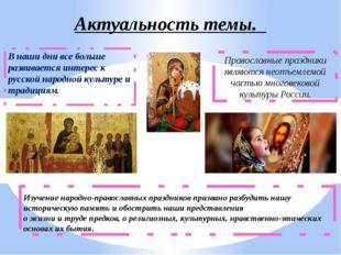 В наши дни все больше развивается интерес к русской народной культуре и тради