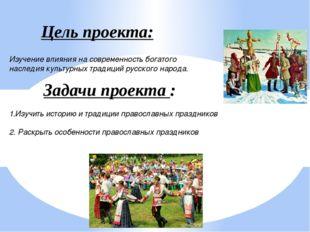 Цель проекта: Изучение влияния на современность богатого наследия культурных