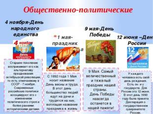 Общественно-политические 1 мая-праздник весны и труда 9 мая-День Победы 12 ию