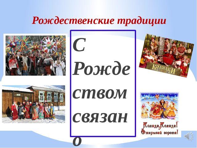 С Рождеством связано самое большое число традиций, народных обрядов и примет....