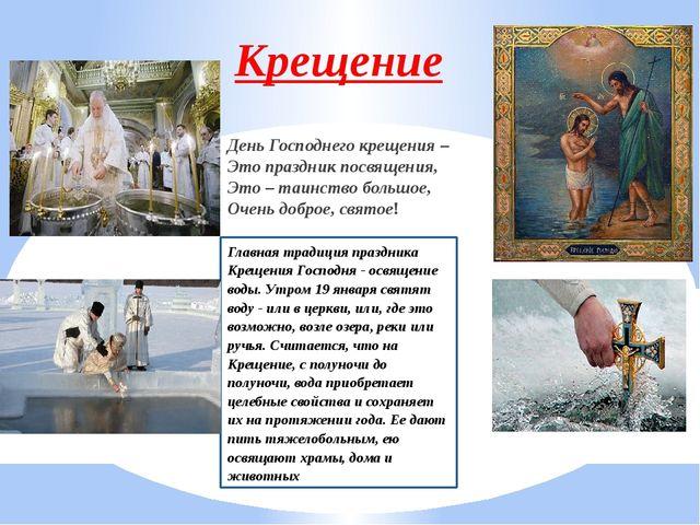 Крещение День Господнего крещения – Это праздник посвящения, Это – таинство...