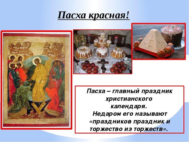 Пасха – главный праздник христианского календаря. Недаром его называют «празд...