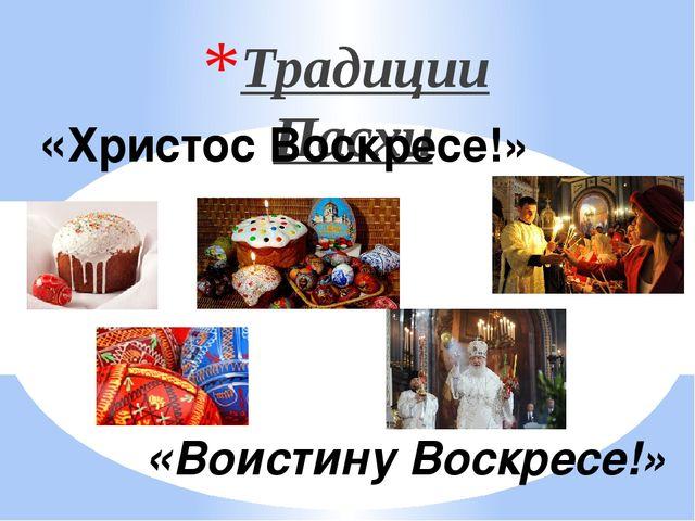 Традиции Пасхи «Христос Воскресе!» «Воистину Воскресе!»