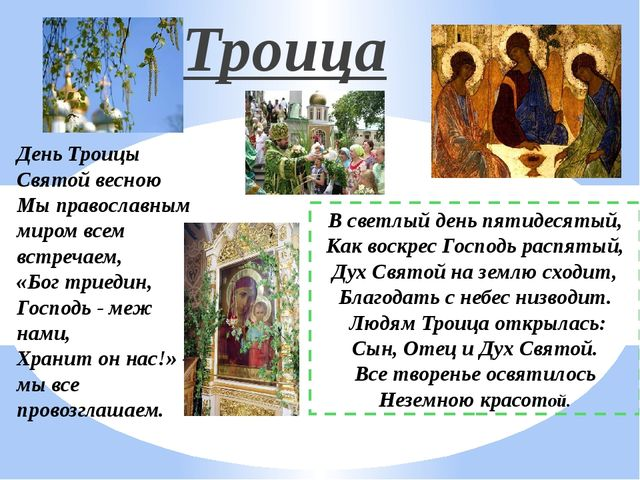 В светлый день пятидесятый, Как воскрес Господь распятый, Дух Святой на землю...