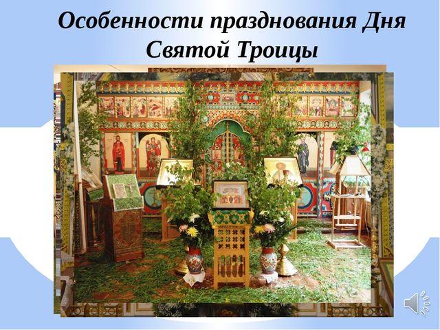 Особенности празднования Дня Святой Троицы