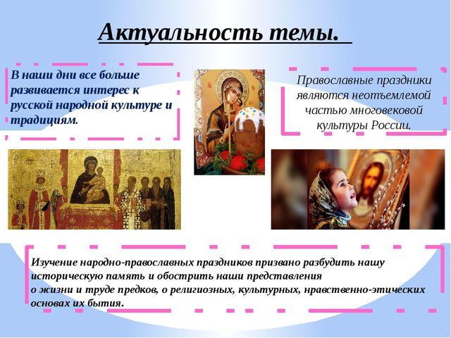 В наши дни все больше развивается интерес к русской народной культуре и тради...