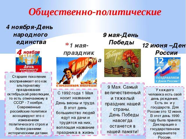 Общественно-политические 1 мая-праздник весны и труда 9 мая-День Победы 12 ию...