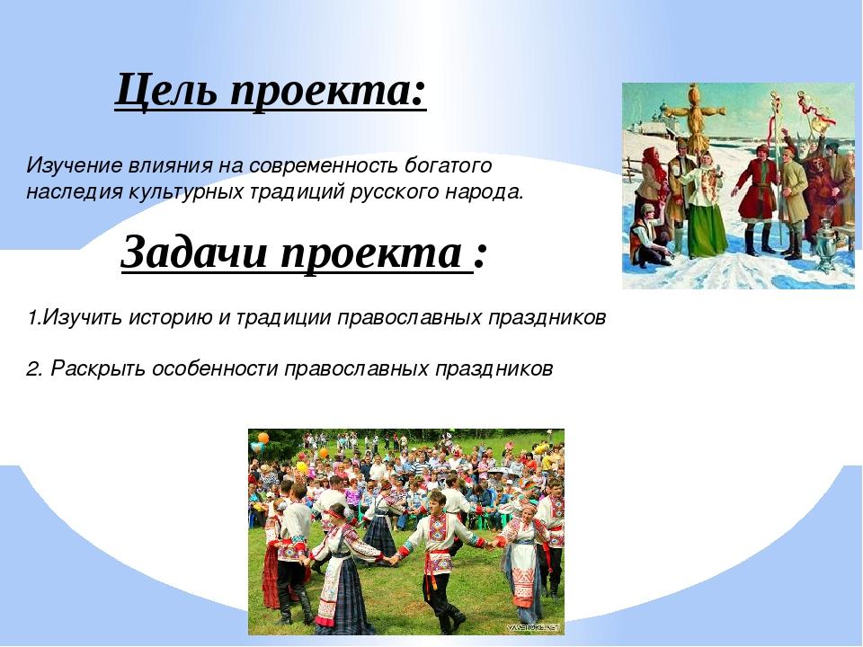 Цель проекта: Изучение влияния на современность богатого наследия культурных...