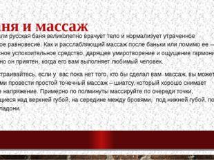 Баня и массаж Сауна или русская баня великолепно врачует тело и нормализует у