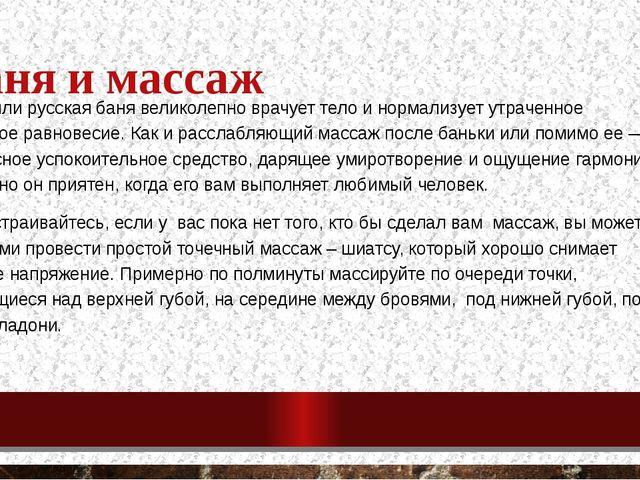 Баня и массаж Сауна или русская баня великолепно врачует тело и нормализует у...