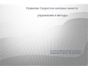 Учитель физической культуры Кудашева Лариса Витальевна Развитие Скоростно-сил