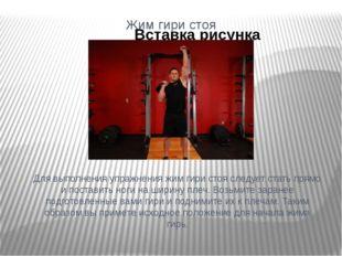 Жим гири стоя Для выполнения упражнения жим гири стоя следует стать прямо и п