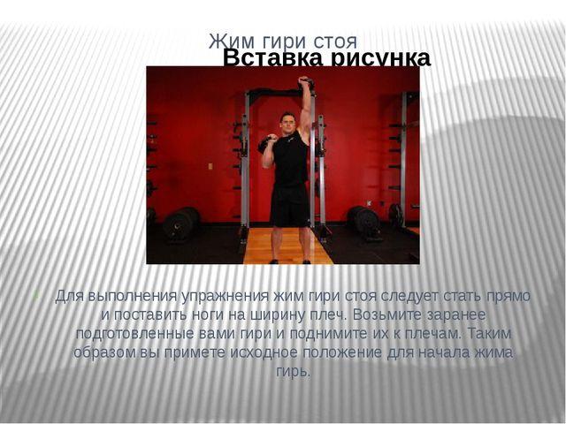 Жим гири стоя Для выполнения упражнения жим гири стоя следует стать прямо и п...
