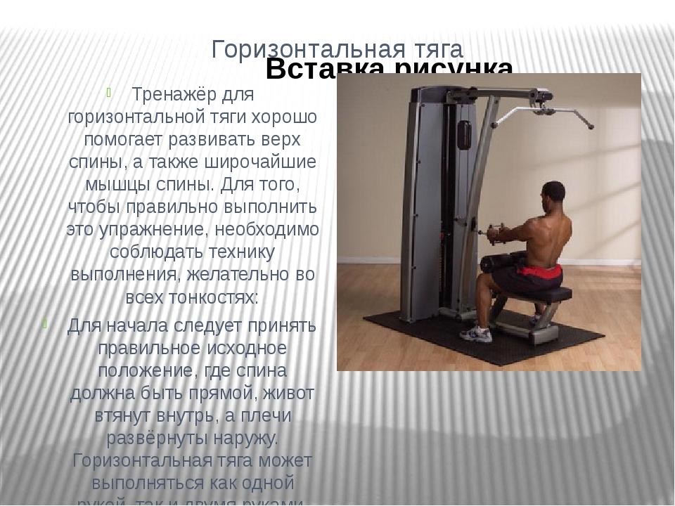 Горизонтальная тяга Тренажёр для горизонтальной тяги хорошо помогает развиват...