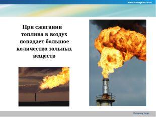 При сжигании топлива в воздух попадает большое количество зольных веществ ww