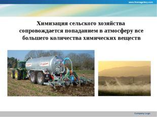 Химизация сельского хозяйства сопровождается попаданием в атмосферу все боль