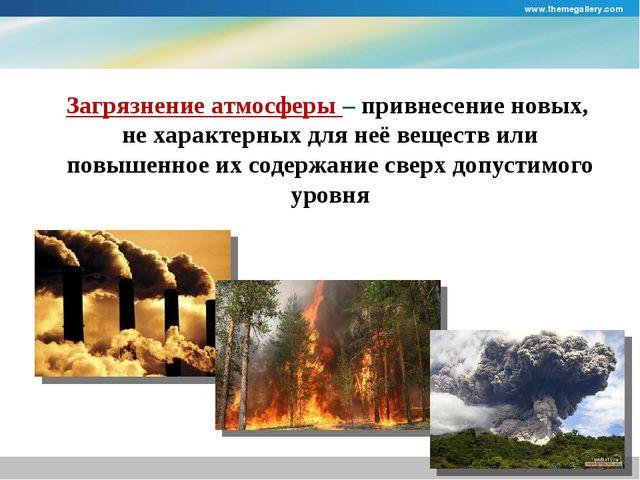 Загрязнение атмосферы – привнесение новых, не характерных для неё веществ ил...