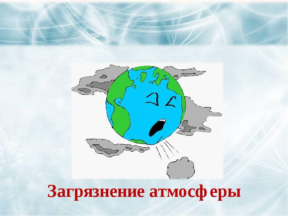 Company Logo Загрязнение атмосферы