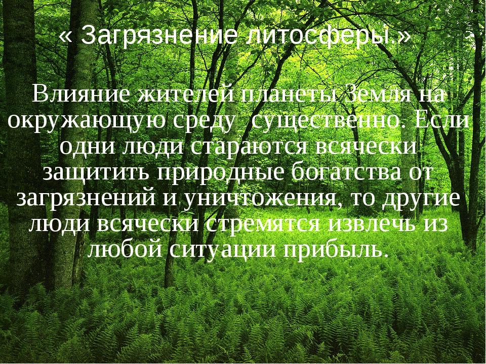 « Загрязнение литосферы.» Влияние жителей планеты Земля на окружающую среду...