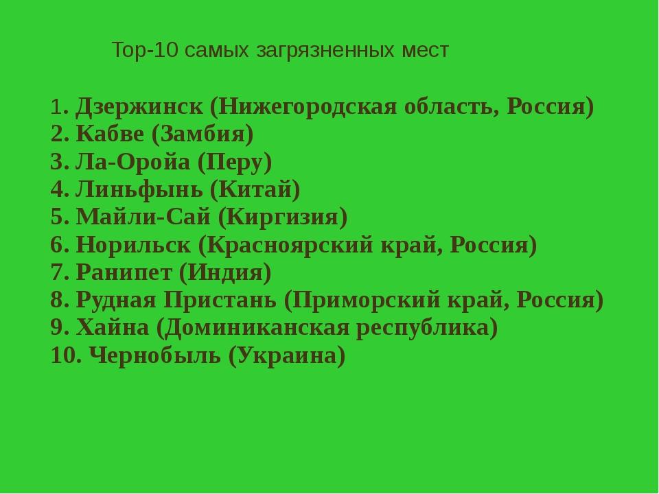 Top-10 самых загрязненных мест 1. Дзержинск (Нижегородская область, Россия)...