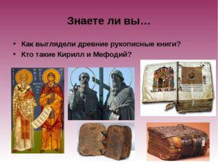 Знаете ли вы… Как выглядели древние рукописные книги? Кто такие Кирилл и Мефо