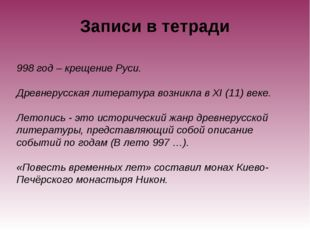 Записи в тетради 998 год – крещение Руси. Древнерусская литература возникла в