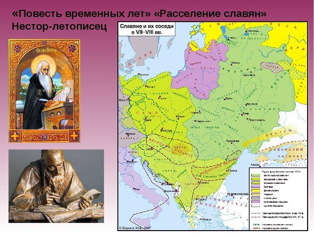«Повесть временных лет» «Расселение славян» Нестор-летописец