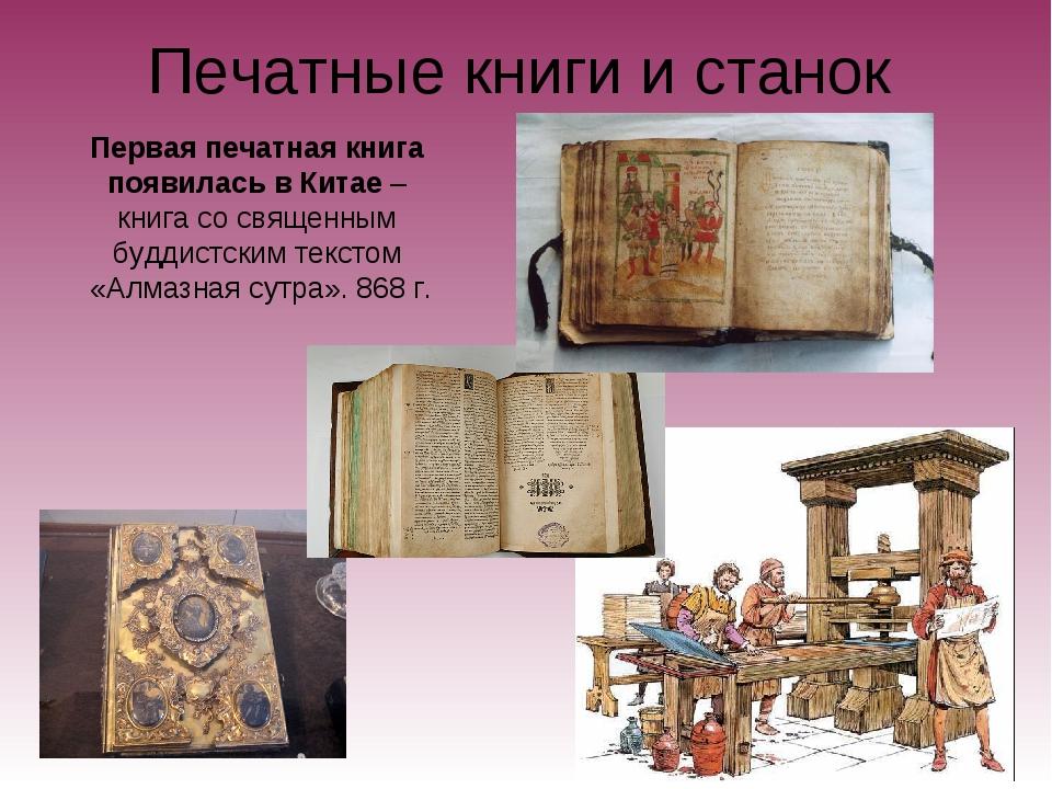 Печатные книги и станок Первая печатная книга появилась в Китае – книга со св...
