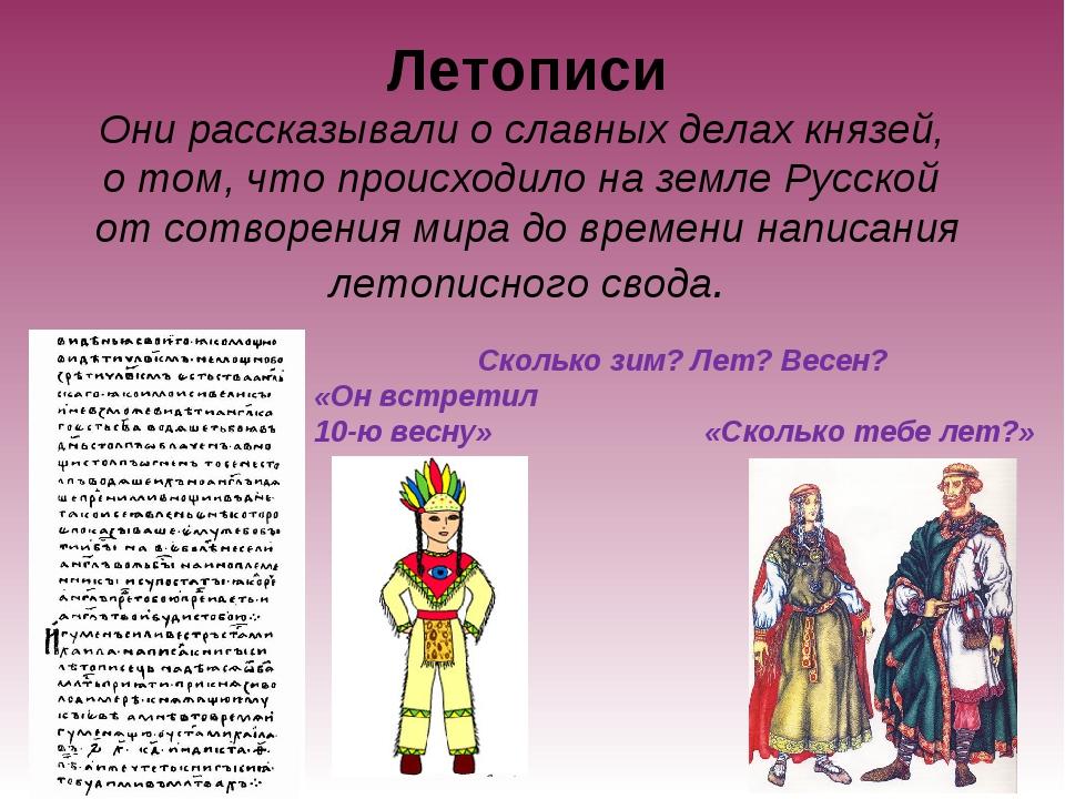 Летописи Они рассказывали о славных делах князей, о том, что происходило на з...