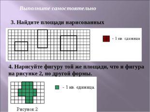 4. Нарисуйте фигуру той же площади, что и фигура на рисунке 2, но другой фор