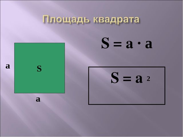 S = a · а S а а