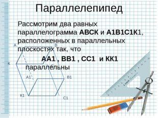 Рассмотрим два равных параллелограмма АВСК и А1В1С1К1, расположенных в паралл