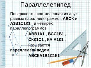 Поверхность, составленная из двух равных параллелограммов АВСК и А1В1С1К1 и ч
