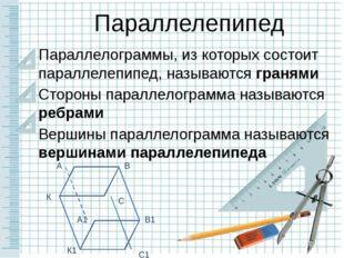 Параллелограммы, из которых состоит параллелепипед, называются гранями Сторон