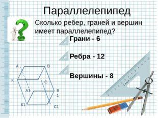 Грани - 6 Ребра - 12 Вершины - 8 Параллелепипед Сколько ребер, граней и верши