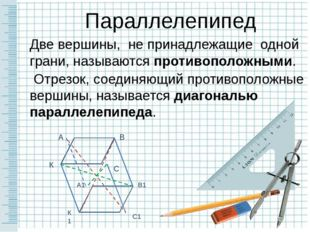 Параллелепипед Две вершины, не принадлежащие одной грани, называются противоп