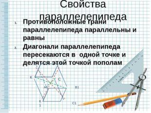 Свойства параллелепипеда Противоположные грани параллелепипеда параллельны и