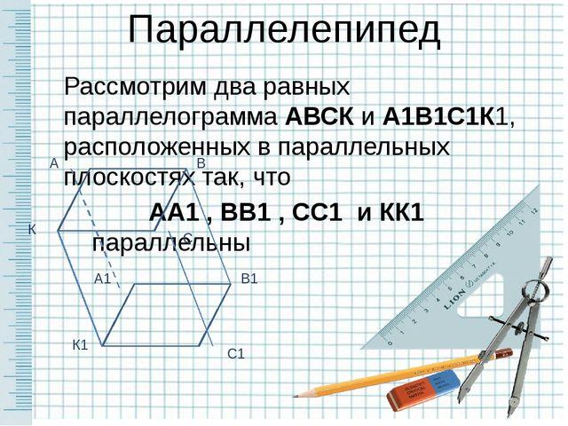 Рассмотрим два равных параллелограмма АВСК и А1В1С1К1, расположенных в паралл...