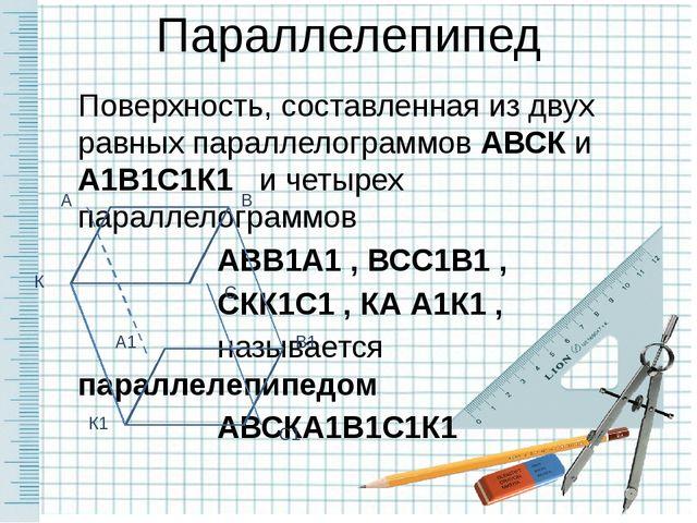 Поверхность, составленная из двух равных параллелограммов АВСК и А1В1С1К1 и ч...