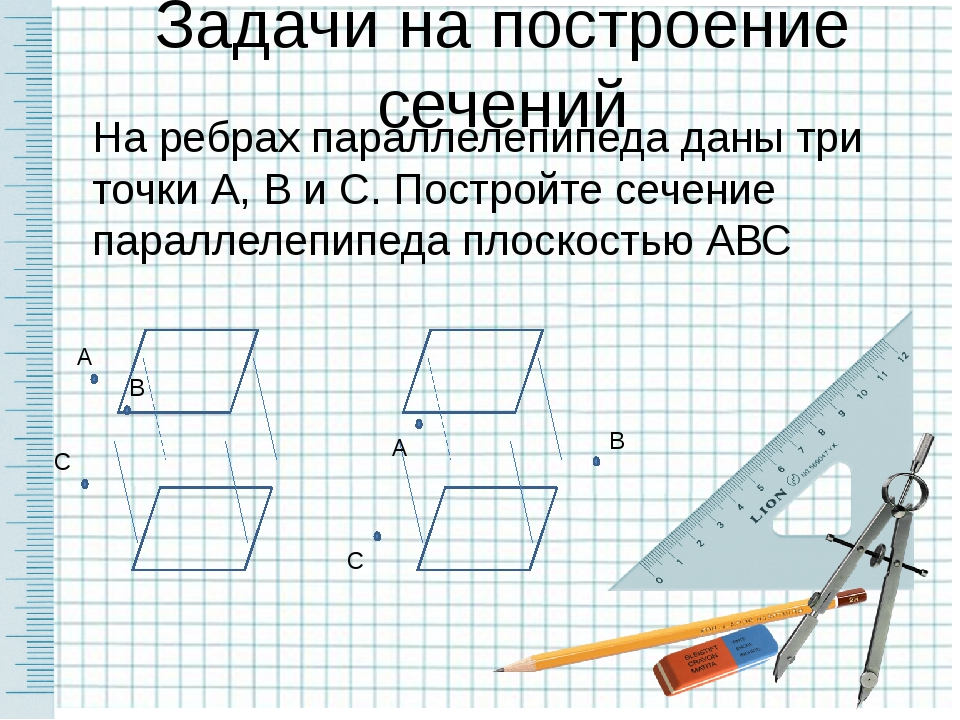 Задачи на построение сечений На ребрах параллелепипеда даны три точки А, В и...