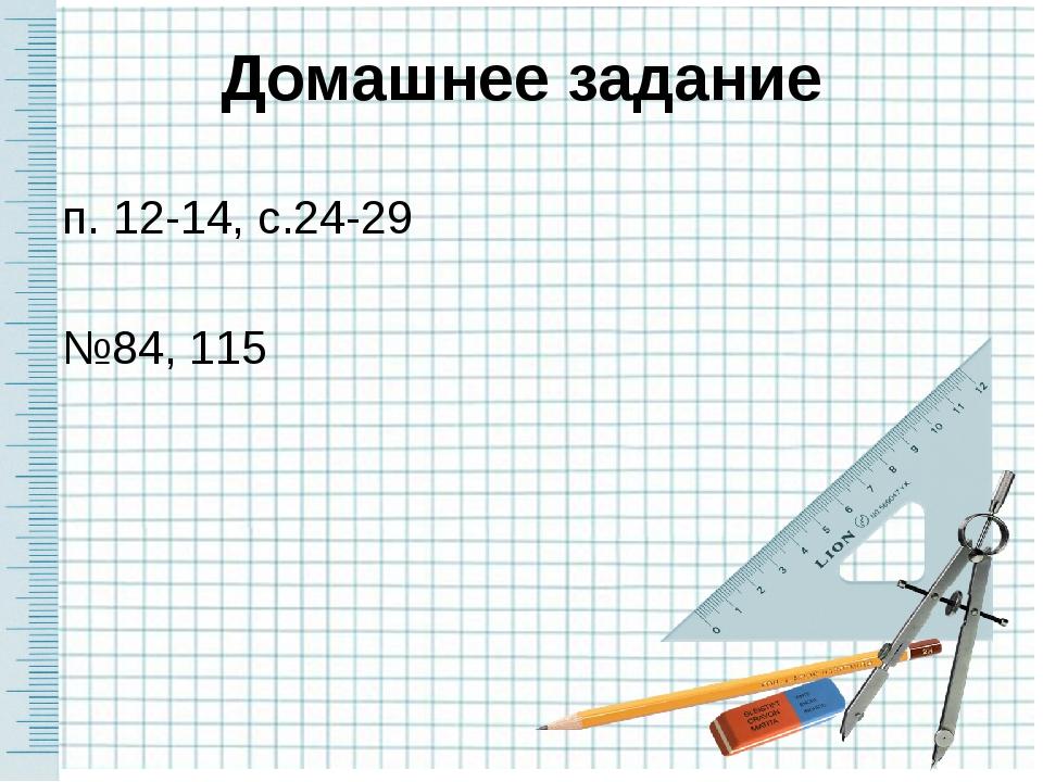 Домашнее задание п. 12-14, с.24-29 №84, 115