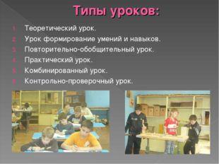 Типы уроков: Теоретический урок. Урок формирование умений и навыков. Повторит