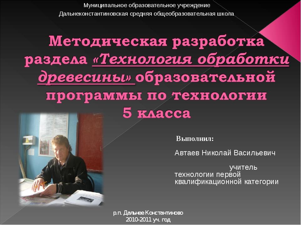 Муниципальное образовательное учреждение Дальнеконстантиновская средняя общео...