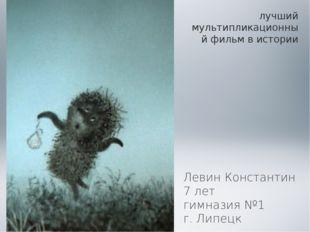 лучший мультипликационный фильм вистории вистории Левин Константин 7 лет ги