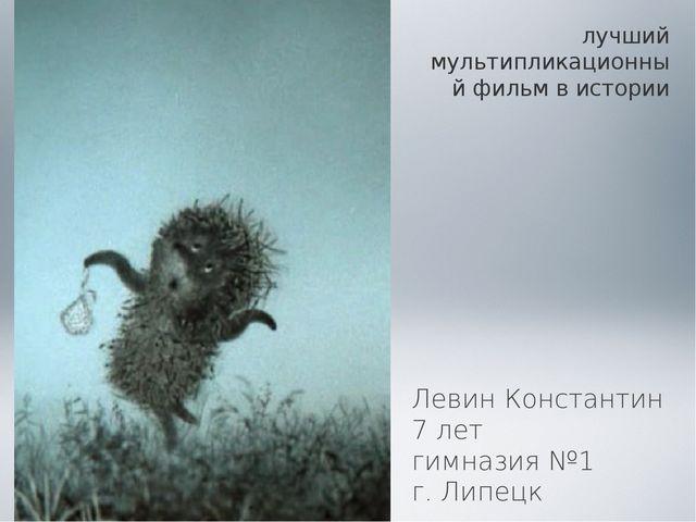 лучший мультипликационный фильм вистории вистории Левин Константин 7 лет ги...